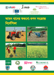 Guidelines for Dry Seeded Rice (DSR) in Bangladesh (Bangla)