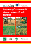 Guidelines for Dry Seeded Rice (DSR) in the Terai and Mid Hills of Nepal (Nepali)