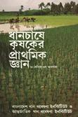 A Farmer's Primer on Growing Rice (Nepali)