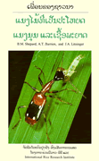 Helpful insects, spiders, and pathogens (Lao)