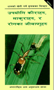 Helpful insects, spiders, and pathogens (Nepali)