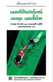 Helpful insects, spiders, and pathogens (Thailand)