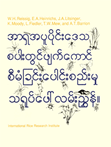 Illustrated Guide to Integrated Pest Management in Rice in Tropical Asia (Burmese)